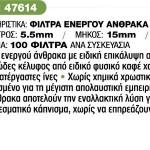 Παππου ενεργού άνθρακα 5.5mm 47614 φιλτράκια