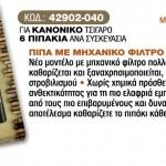 Παππου 42902-040 με μηχανικά φίλτρα 8mm πίπες τσιγάρου