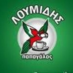 Λουμίδης Καφέδες