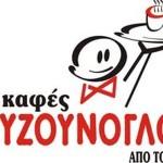 Καφέδες Ουζούνογλου