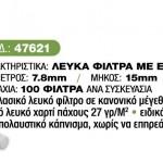 Παππου με επικάλυψη χαρτιού 8mm 47621 φιλτράκια