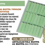 Παππου 42902-090 ανταλλακτικά φίλτρα πίπας τσιγάρου