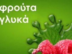 Γεύσεις Φρούτων-Γλυκών