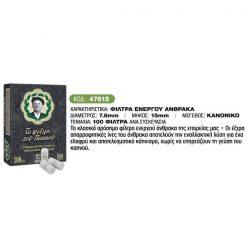 Παππου Ενεργού `Ανθρακα 8mm 47615 Φιλτράκια