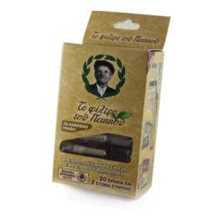 Παππου Μηχανικά Αεριζόμενα 8mm 42902-070 Πιπάκια Τσιγάρου (Τεμάχιο)