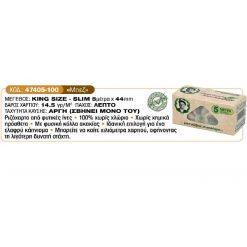 Παππου Μπέζ 47405-100 Ρολλά