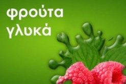 Γεύσεις Φρούτων - Γλυκών