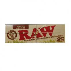 Raw Αλεύκαντα Χαρτάκια